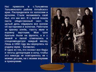 Нас привезли в с.Тальмянка Тальменского района Алтайского края. Распределили