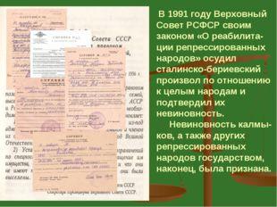 В 1991 году Верховный Совет РСФСР своим законом «О реабилита-ции репрессиров