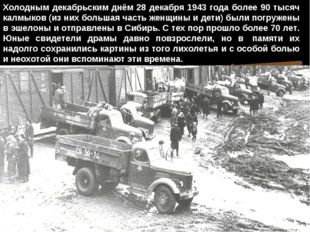 Холодным декабрьским днём 28 декабря 1943 года более 90 тысяч калмыков (из ни