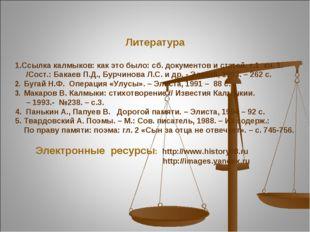 Литература Ссылка калмыков: как это было: сб. документов и статей. т.1 кн. 1.