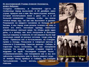 Из воспоминаний Учаева Алексея Оконовича, моего дедушки: Солдаты появились в