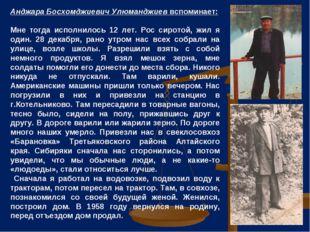 Анджара Босхомджиевич Улюманджиев вспоминает: Мне тогда исполнилось 12 лет. Р