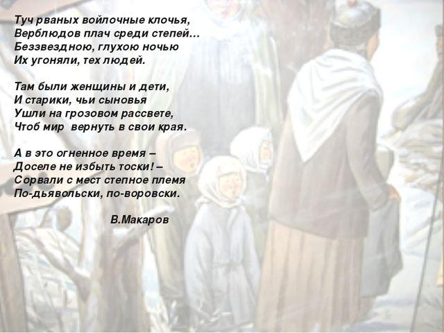 Туч рваных войлочные клочья, Верблюдов плач среди степей… Беззвездною, глухою...