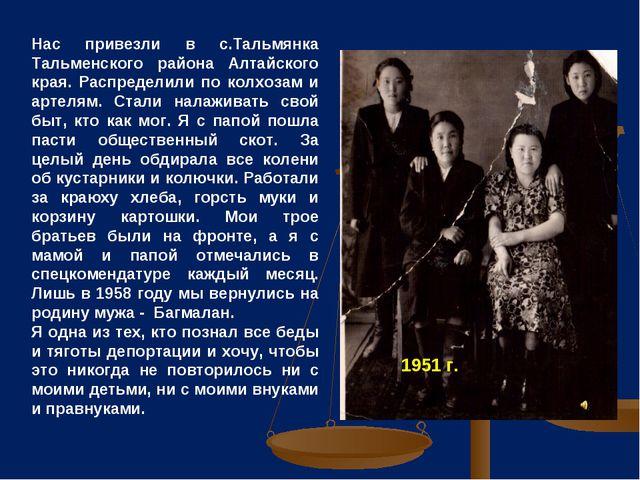 Нас привезли в с.Тальмянка Тальменского района Алтайского края. Распределили...