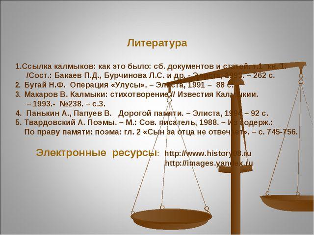 Литература Ссылка калмыков: как это было: сб. документов и статей. т.1 кн. 1....