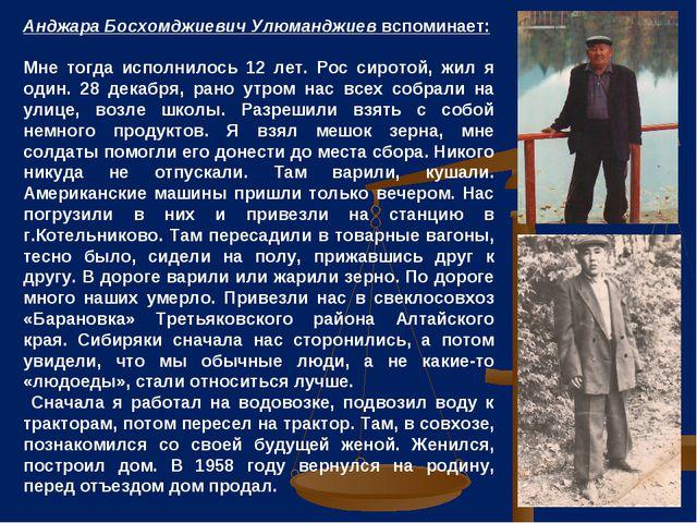 Анджара Босхомджиевич Улюманджиев вспоминает: Мне тогда исполнилось 12 лет. Р...
