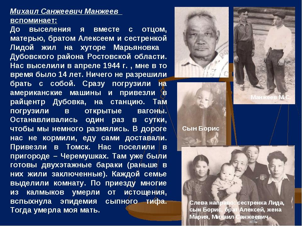 Михаил Санжеевич Манжеев вспоминает: До выселения я вместе с отцом, матерью,...