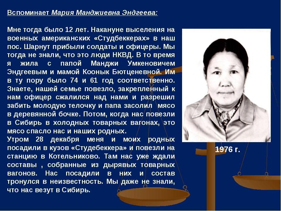 Вспоминает Мария Манджиевна Эндгеева: Мне тогда было 12 лет. Накануне выселен...