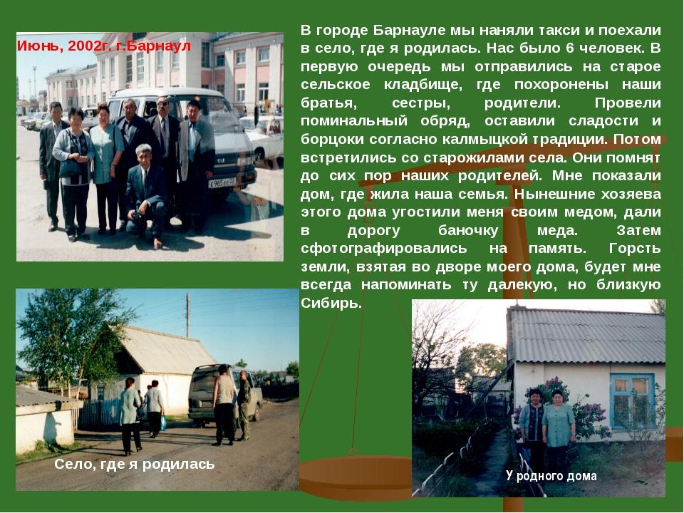В городе Барнауле мы наняли такси и поехали в село, где я родилась. Нас было...