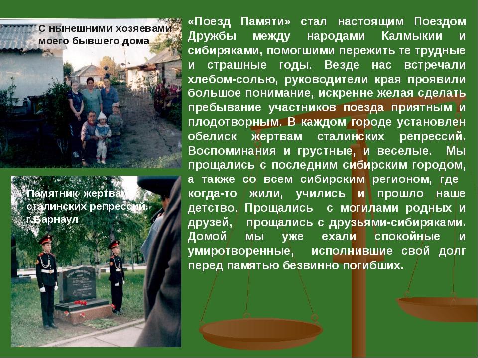 «Поезд Памяти» стал настоящим Поездом Дружбы между народами Калмыкии и сибиря...