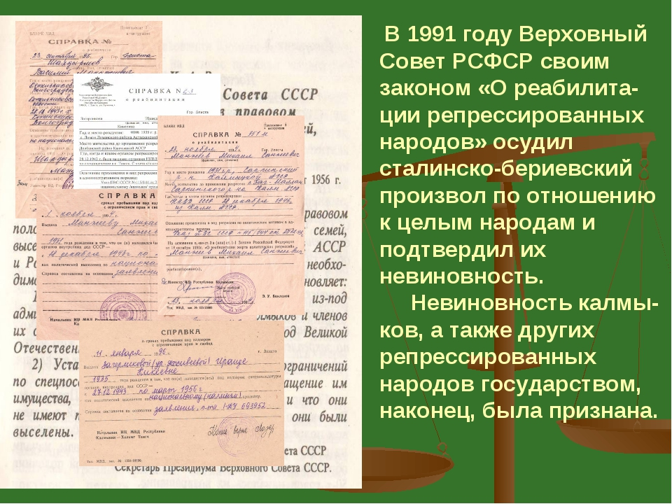 В 1991 году Верховный Совет РСФСР своим законом «О реабилита-ции репрессиров...