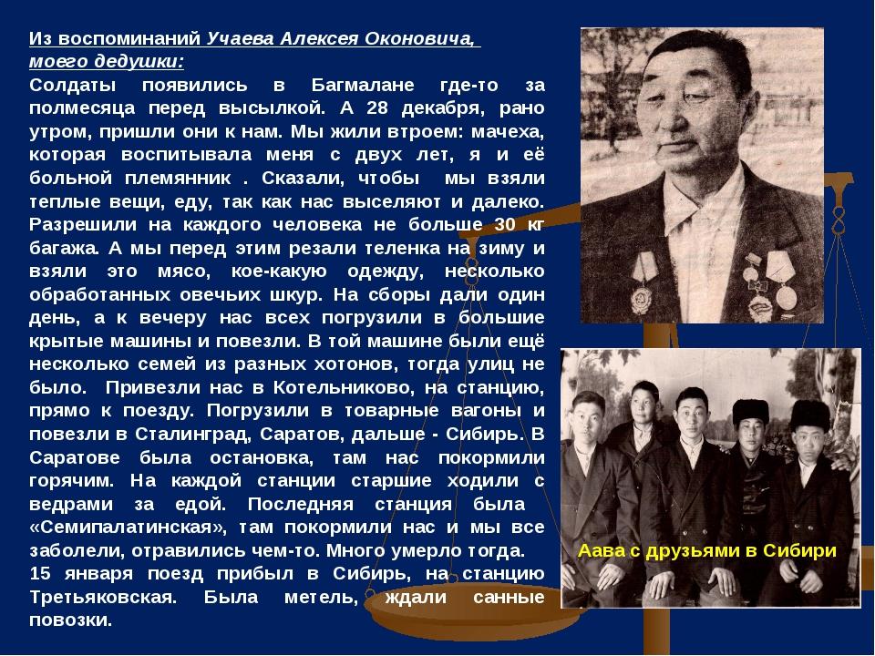 Из воспоминаний Учаева Алексея Оконовича, моего дедушки: Солдаты появились в...