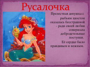 Прелестная девушка с рыбьим хвостом оказалась бесстрашной - ради своей любви