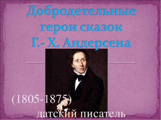 (1805-1875) датский писатель