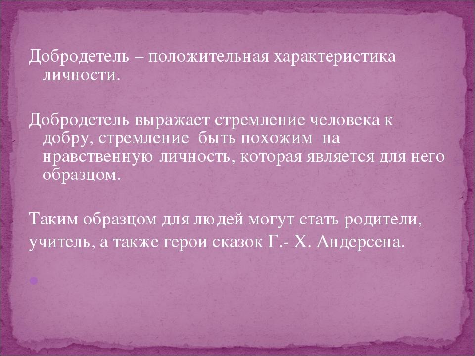 Добродетель – положительная характеристика личности. Добродетель выражает ст...