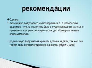 рекомендации 6 Однако: пить можно воду только из проверенных, т. е. безопасны
