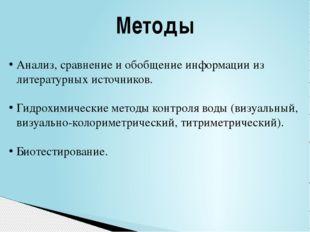 Методы Анализ, сравнение и обобщение информации из литературных источников. Г