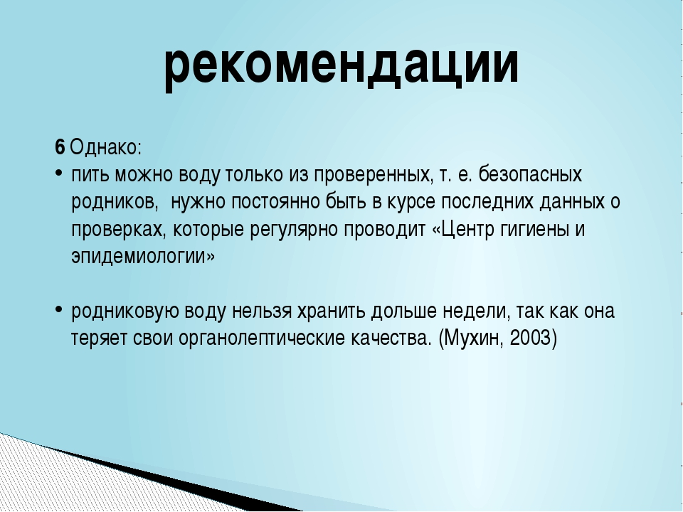 рекомендации 6 Однако: пить можно воду только из проверенных, т. е. безопасны...