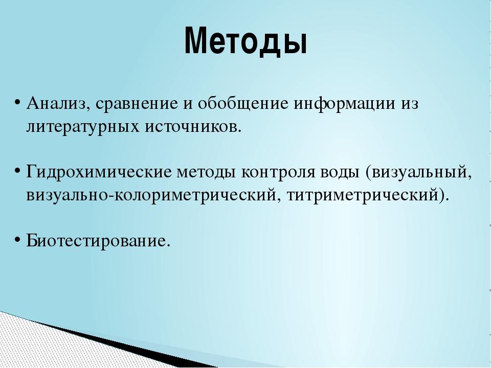 Методы Анализ, сравнение и обобщение информации из литературных источников. Г...
