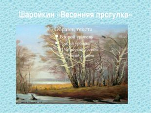 Шаройкин «Весенняя прогулка»