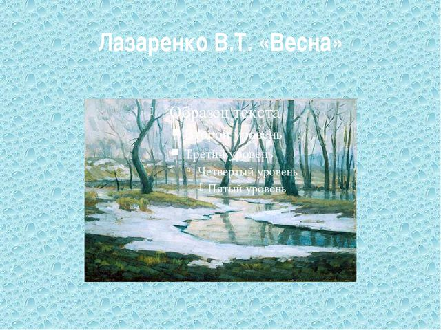 Лазаренко В.Т. «Весна»