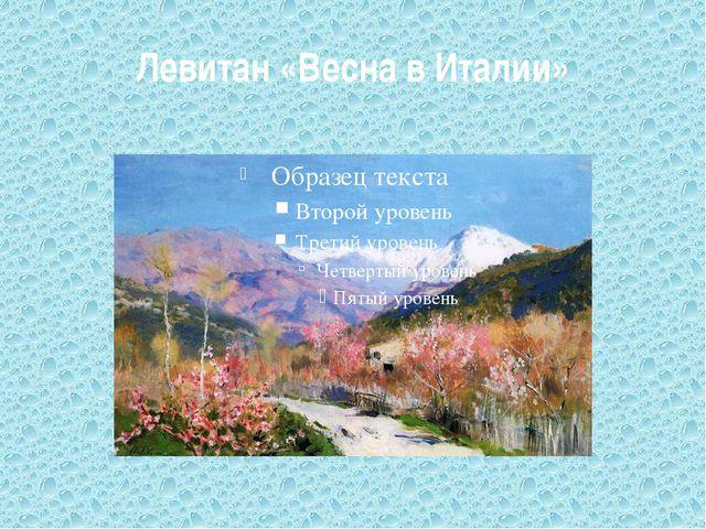 Левитан «Весна в Италии»