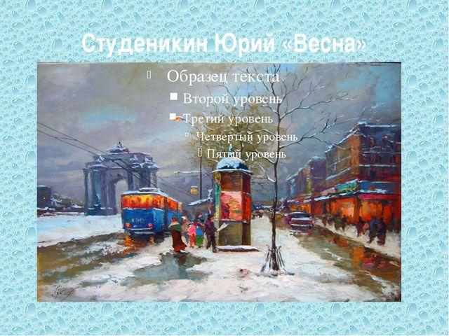 Студеникин Юрий «Весна»