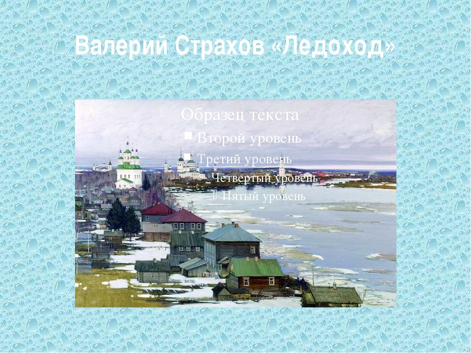 Валерий Страхов «Ледоход»