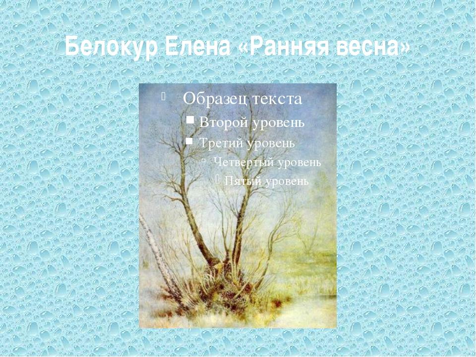 Белокур Елена «Ранняя весна»