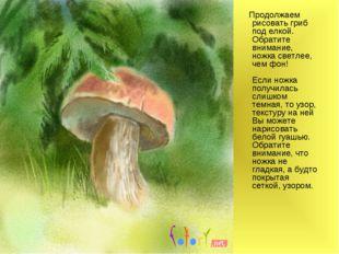 Продолжаем рисовать гриб под елкой. Обратите внимание, ножка светлее, чем фо