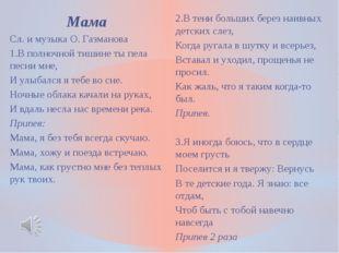 Мама Сл. и музыка О. Газманова 1.В полночной тишине ты пела песни мне, И улыб