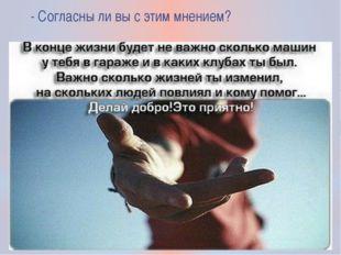 - Согласны ли вы с этим мнением?
