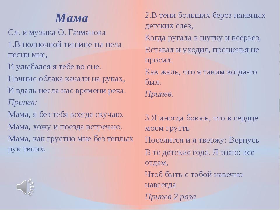 Мама Сл. и музыка О. Газманова 1.В полночной тишине ты пела песни мне, И улыб...