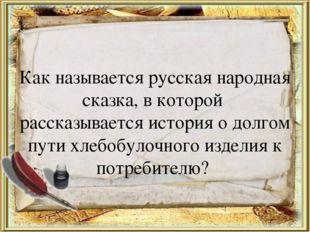 Как называется русская народная сказка, в которой рассказывается история о до