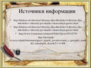 Источники информации http://kladraz.ru/viktoriny/viktoriny-dlja-shkolnikov/vi
