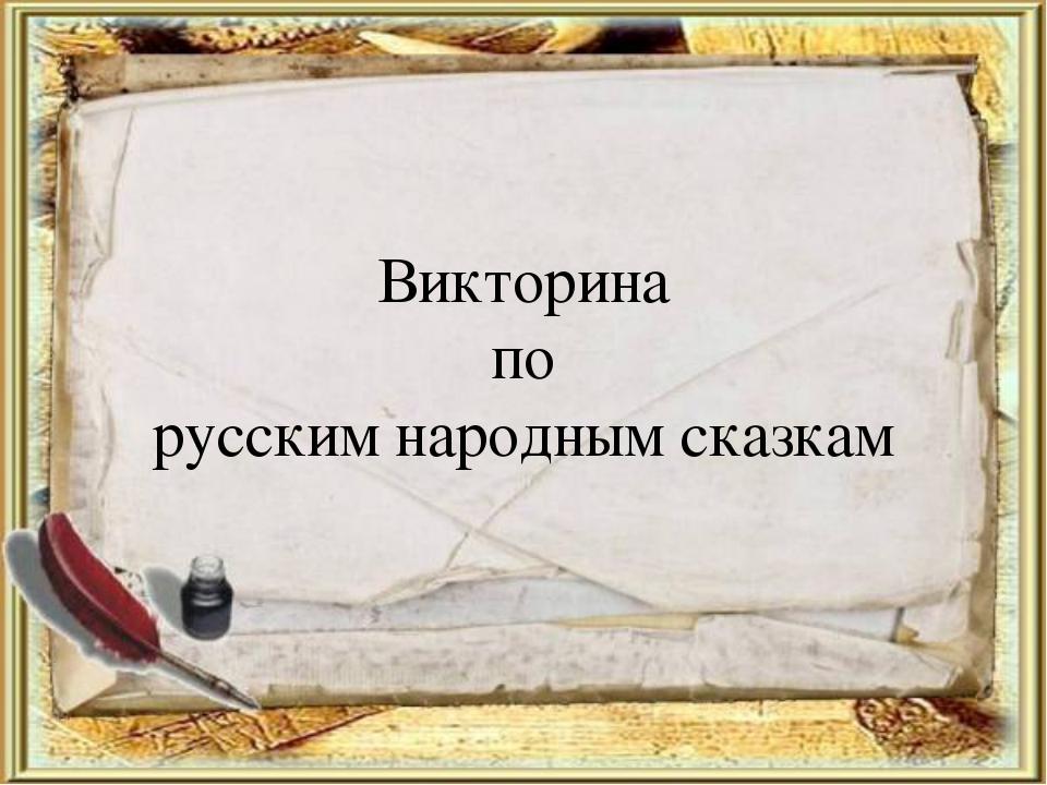 Викторина по русским народным сказкам