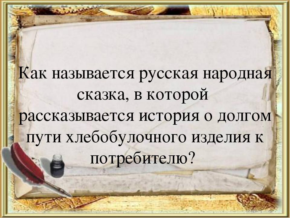 Как называется русская народная сказка, в которой рассказывается история о до...