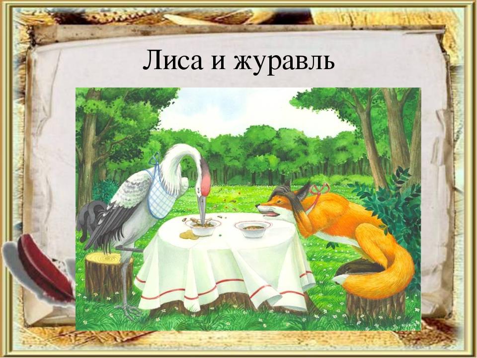 Лиса и журавль