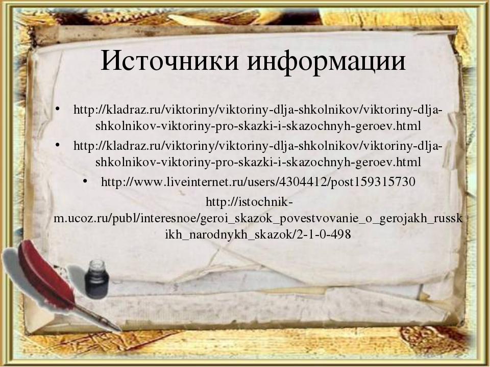 Источники информации http://kladraz.ru/viktoriny/viktoriny-dlja-shkolnikov/vi...
