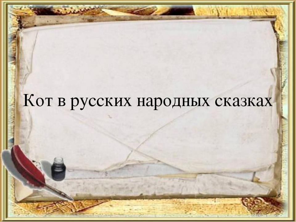 Кот в русских народных сказках