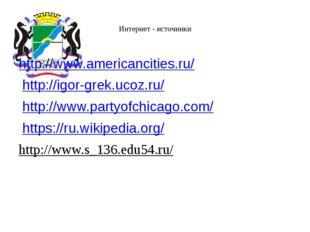 Интернет - источники http://www.americancities.ru/ http://igor-grek.ucoz.ru/