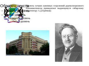 Проекты лучших каменных сооружений дореволюционного Новониколаевска принадлеж