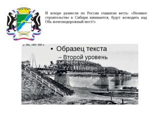 И вскоре разнесли по России глашатаи весть: «Великое строительство в Сибири н