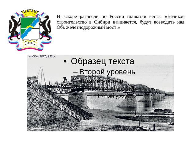 И вскоре разнесли по России глашатаи весть: «Великое строительство в Сибири н...