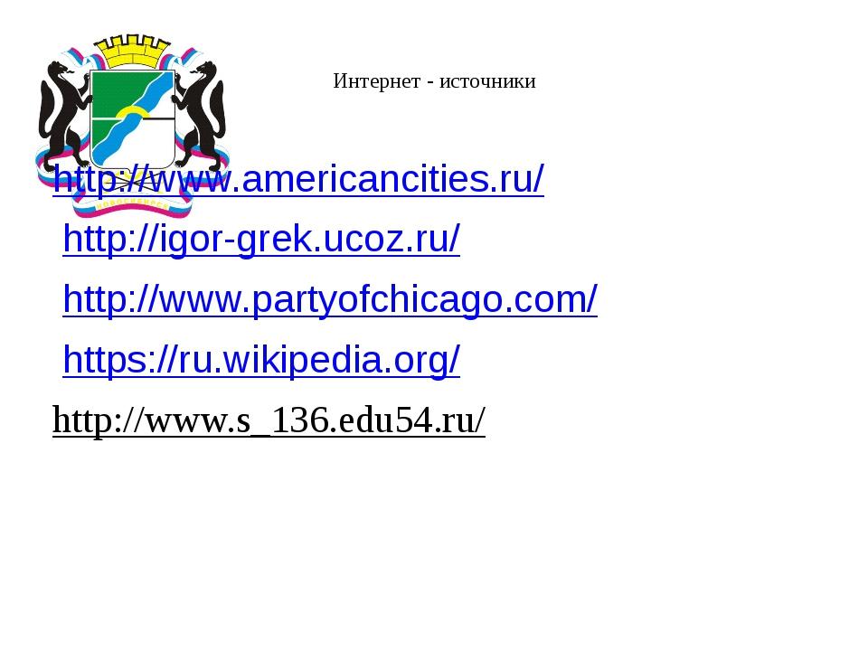 Интернет - источники http://www.americancities.ru/ http://igor-grek.ucoz.ru/...