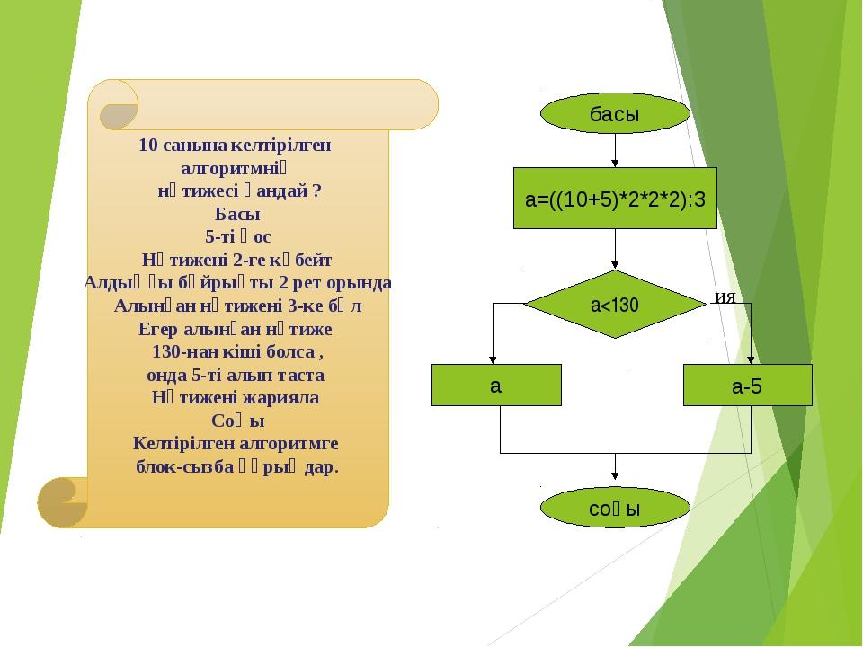 10 санына келтірілген алгоритмнің нәтижесі қандай ? Басы 5-ті қос Нәтижені 2-...