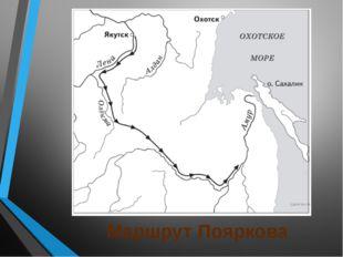 Маршрут Пояркова