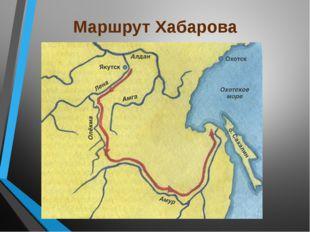 Маршрут Хабарова