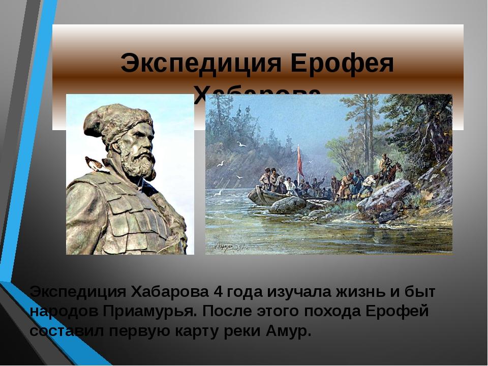 Экспедиция Ерофея Хабарова Экспедиция Хабарова 4 года изучала жизнь и быт нар...