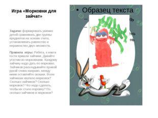 Игра «Морковки для зайчат» Задачи: формировать умение детей сравнивать две гр